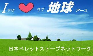 日本ペレットストーブネットワーク